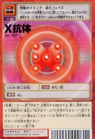 File:X-Antibody Sx-107 (DM).jpg