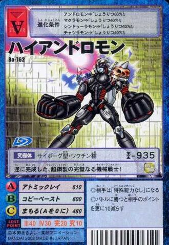 File:HiAndromon Bo-762 (DM).jpg