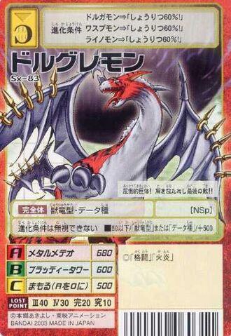 File:DORUguremon Sx-83 (DM).jpg