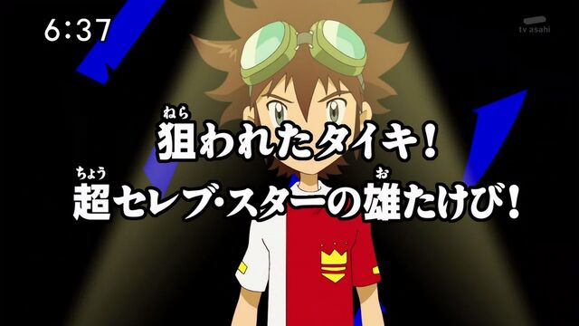 File:List of Digimon Fusion episodes 63.jpg
