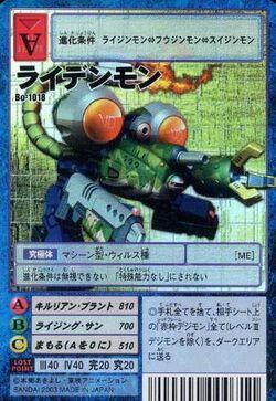 Raidenmon Bo-1018 (DM)