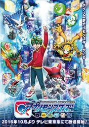Digimon Universe Appli Monsters