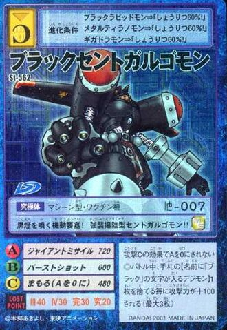 File:BlackSaintGargomon St-562 (DM).jpg
