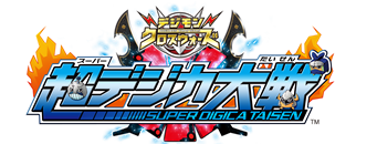 File:Digimon xros wars super digica taisen logo-1-.png