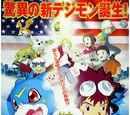 Digimon Film 3: Dolazi Uragan! Vrhovna Evolucija! Zlatni Digi-mental