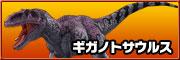 Archivo:Giganotosaurus on.jpg