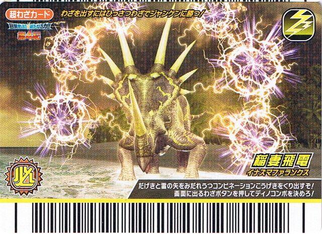 File:Final Thunder.jpg