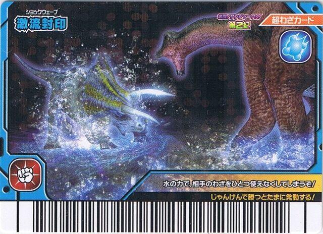 File:Shockwave Card 3.jpg