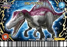 File:Spinosaurus card.jpg