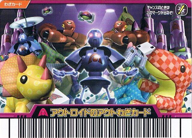 File:Alpha Droid card.jpg