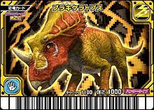 File:Brachyceratops card.JPG