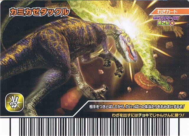 File:Kamikaze Tackle.jpg