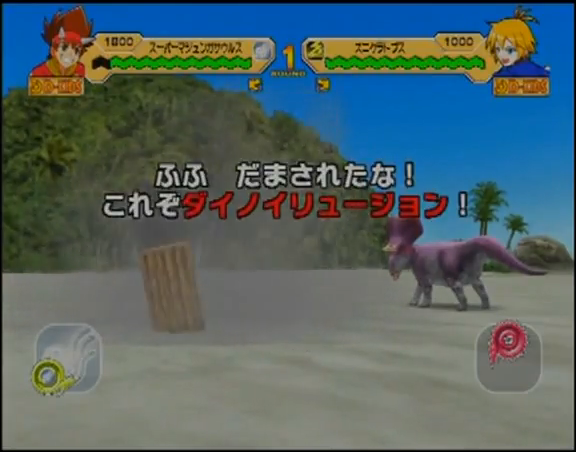 File:Dino Illusion.png