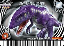 File:Szechaunosaurus card.jpg