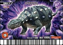 File:Talarurus card.jpg