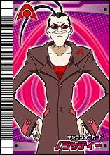 File:Alpha Gang Zander card 1.JPG