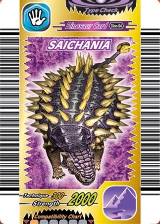 File:Dino4.jpg