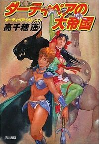 Dirty Pair Great Empire
