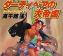 Dirty Pair's Great Empire