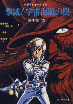 File:Crusher Joe Book 2.jpg