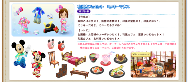 File:Img japanese cafe03.png