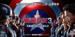 Captain America Civil War Chinese Poster 2