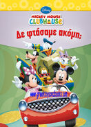 Greek childrens book mickey mouse clubhouse are we there yet