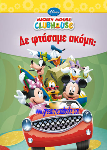 File:Greek childrens book mickey mouse clubhouse are we there yet.jpg