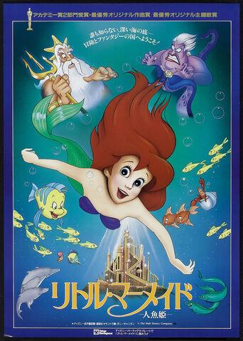 File:The-Little-Mermaid-the-little-mermaid-10607786-571-800.jpg