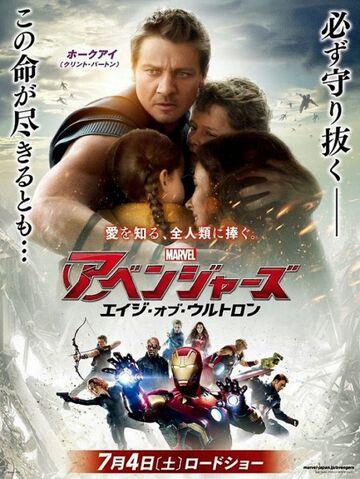 File:Avengers Age of Ultron - Japanese Poster - Hawkeye.jpg