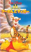 PoohTiggerToo1990JapaneseVHS