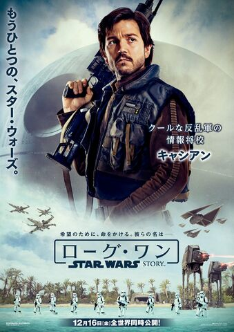 File:Rogue One Japanese poster 4.jpg