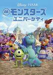 Monsters University Japanese Promo Poster