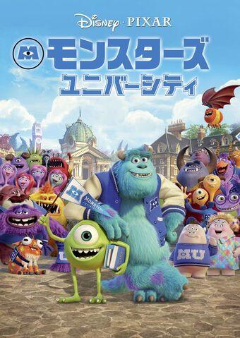 File:Monsters University Japanese Promo Poster.jpg