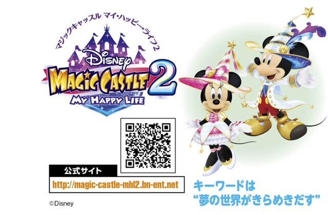 File:Disney-magical-world-2 01.jpg