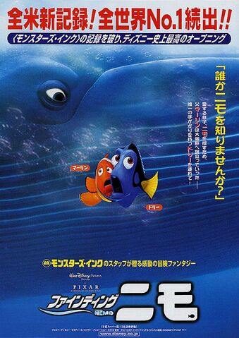 File:Finding Nemo - Japanese Poster.jpg