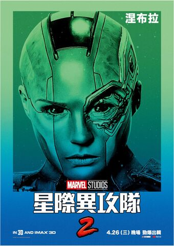File:GOTG Vol.2 INT Character Poster 06.jpg
