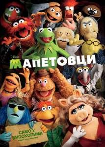 File:Muppetserbiaposter.jpg