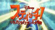 Stitch ~Itazura Alien no Daibouken~-Title Card