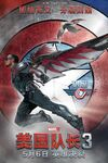 Captain America - Civil War International Poster 5