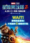 GOTG Vol.2 Chinese Rocket and Groot Poster