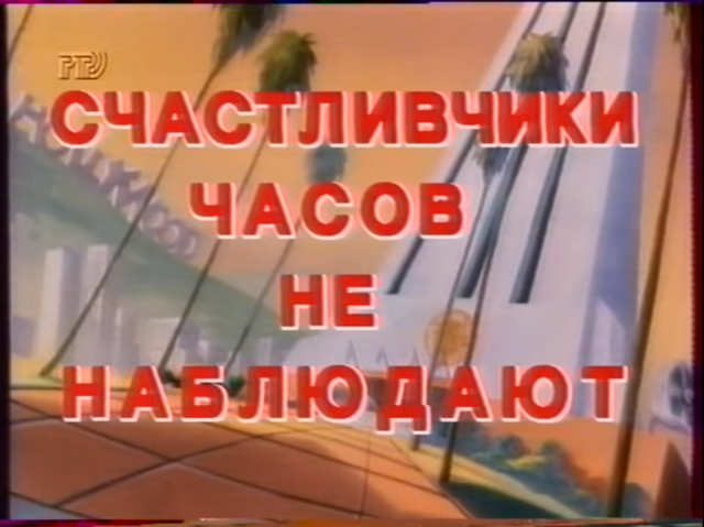 File:A Fine Kettle of Toons - Russian Title.png