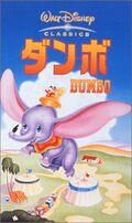 Dumbo2001JapaneseVHS