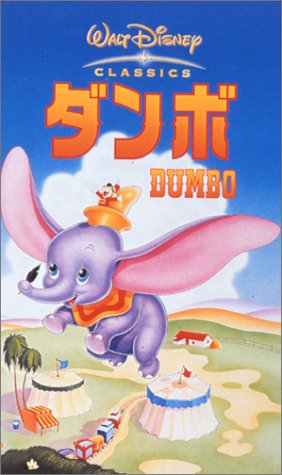 File:Dumbo2001JapaneseVHS.jpg
