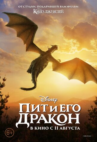 File:Pete's Dragon 2016 Int Poster.jpg
