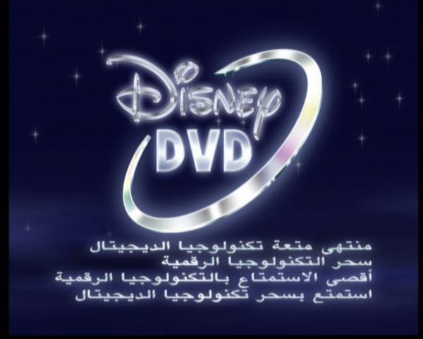 File:Disney DVD Arabic logo.png