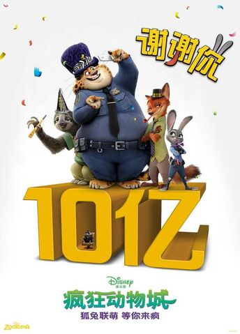 File:Zootopia Chinese Poster 3.jpg