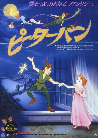 File:PeterPan-Japan-window.jpg
