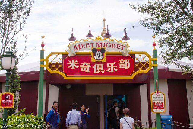 File:Meet Mickey Shanghai.jpg