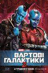 GOTG VOL.2 Russian Posters 02